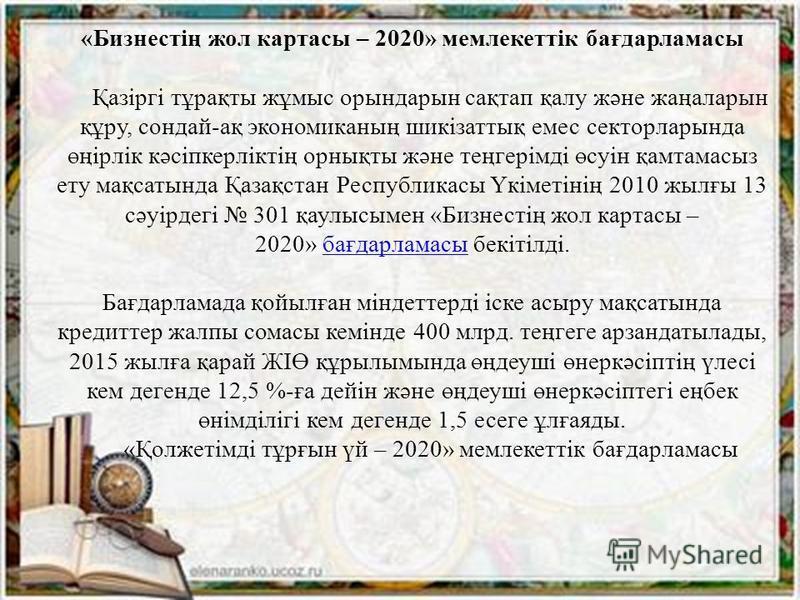 «Бизнестің жол картасы – 2020» мемлекеттік бағдарламасы Қазіргі тұрақты жұмыс орындарын сақтап қалу және жаңаларын құру, сондай-ақ экономиканың шикізаттық емес секторларында өңірлік кәсіпкерліктің орнықты және теңгерімді өсуін қамтамасыз ету мақсатын