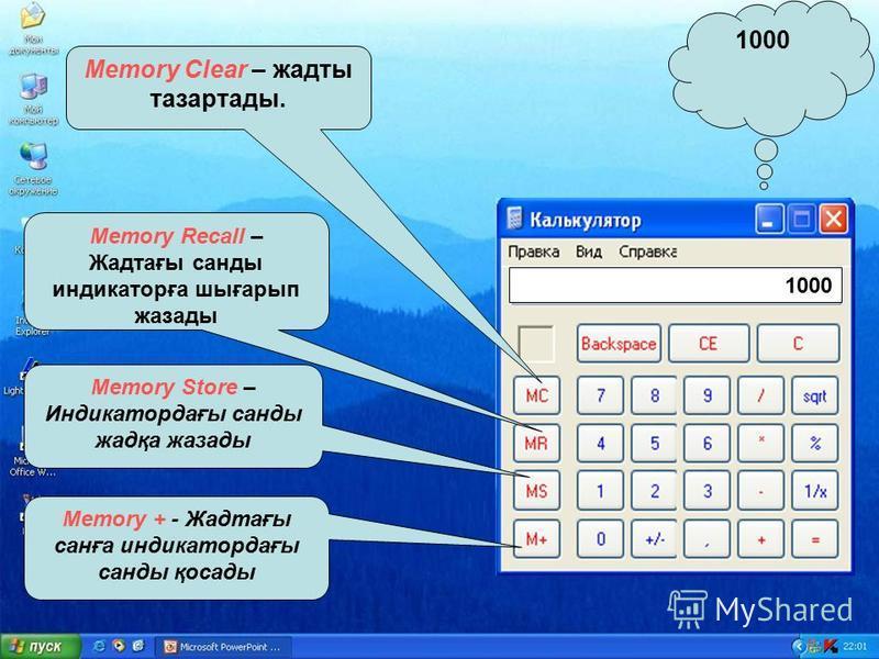 1000 Memory Store – Индикатордағы санды жадқа жазады Memory + - Жадтағы санға индикатордағы санды қосады 1000 Memory Recall – Жадтағы санды индикаторға шығарып жазады Memory Clear – жадты тазартады.