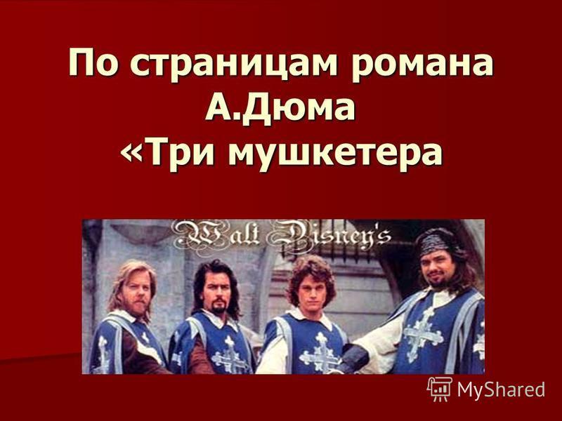По страницам романа А.Дюма «Три мушкетера