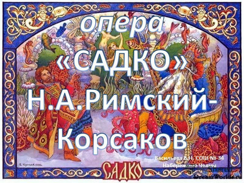 Васильева В.Н. СОШ 34 Набережные Челны