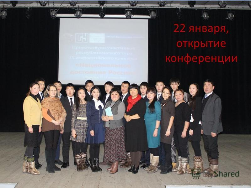 22 января, открытие конференции