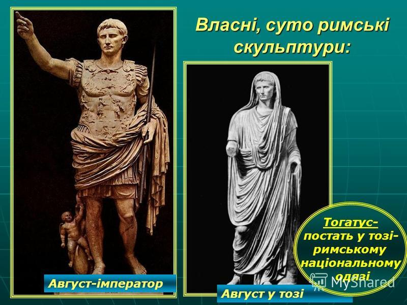 Власні, суто римські скульптури: Август-імператор Август у тозі Тогатус- постать у тозі- римському національному одязі