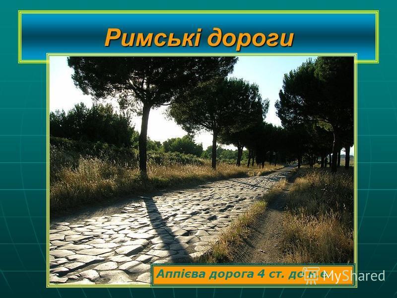 Римські дороги Аппієва дорога 4 ст. до н.е.