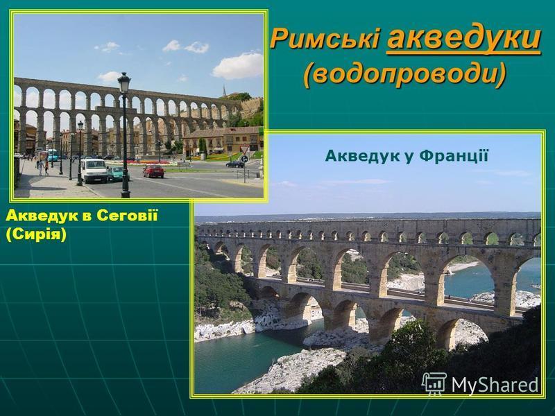 Римські акведуки (водопроводи) Акведук в Сеговії (Сирія) Акведук у Франції