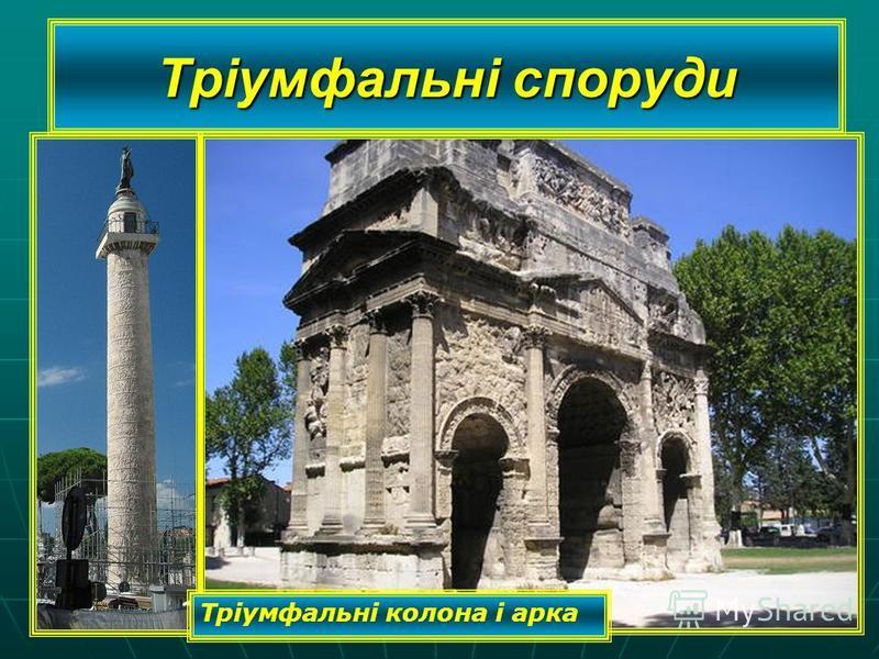 Тріумфальні споруди Тріумфальні колона і арка