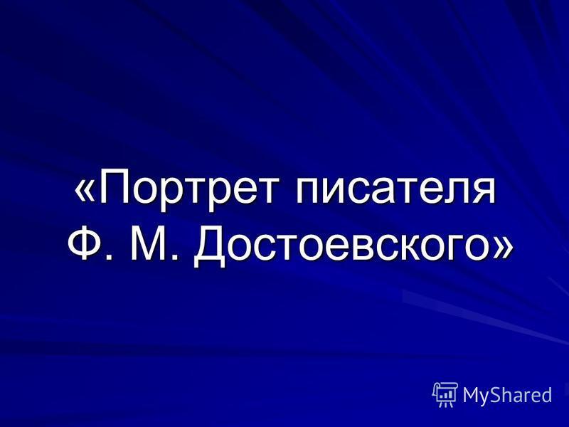 «Портрет писателя Ф. М. Достоевского»
