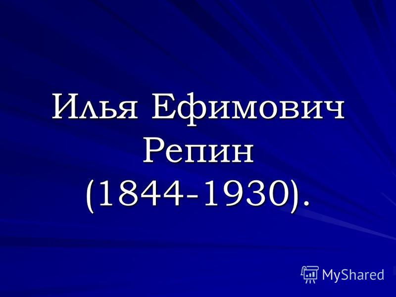 Илья Ефимович Репин (1844-1930).