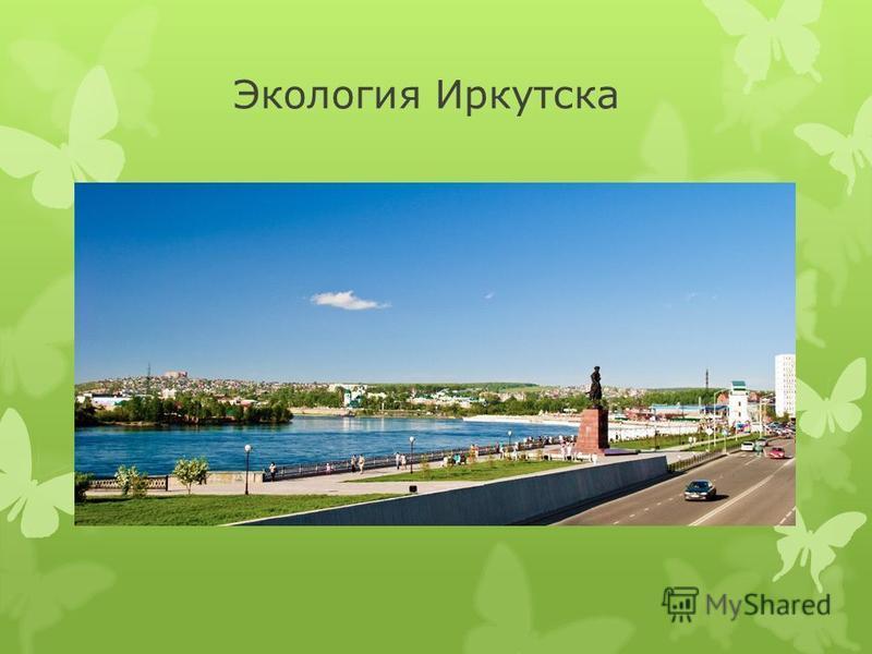Экология Иркутска