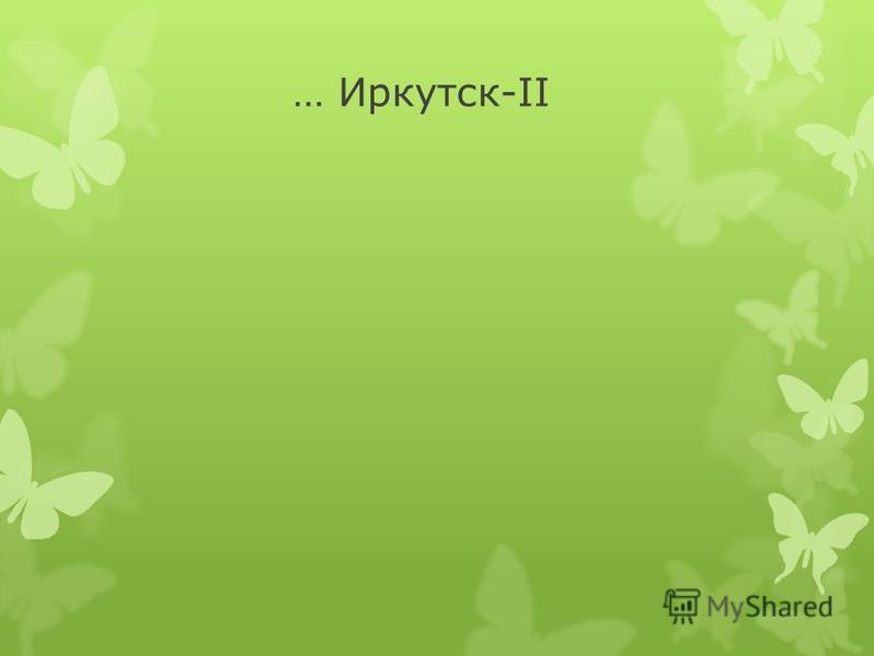 … Иркутск-II