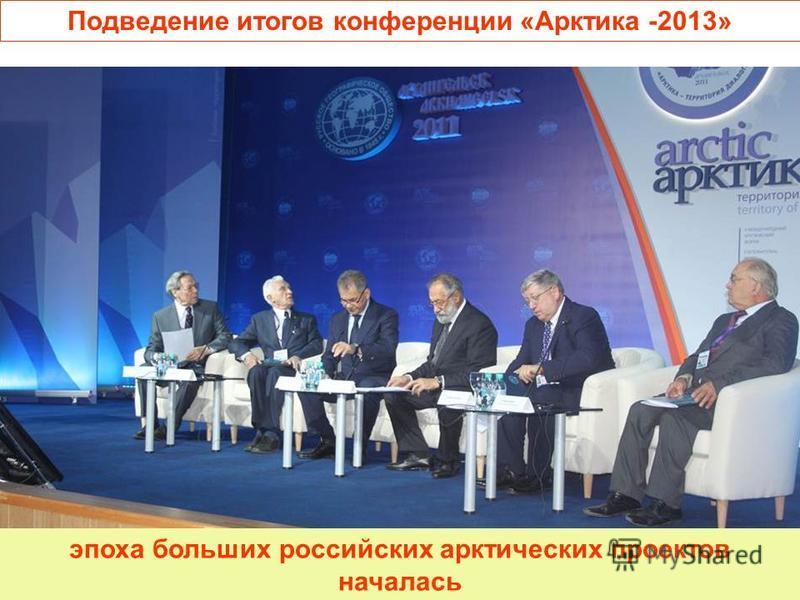 Подведение итогов конференции «Арктика -2013» эпоха больших российских арктических проектов началась