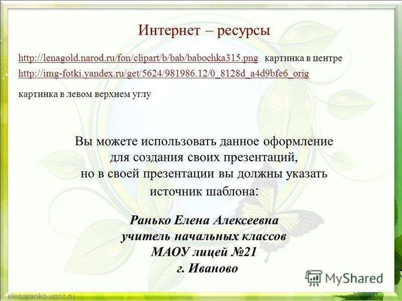 Интернет – ресурсы http://lenagold.narod.ru/fon/clipart/b/bab/babochka315.pnghttp://lenagold.narod.ru/fon/clipart/b/bab/babochka315.png картинка в центре http://img-fotki.yandex.ru/get/5624/981986.12/0_8128d_a4d9bfe6_orig картинка в левом верхнем угл