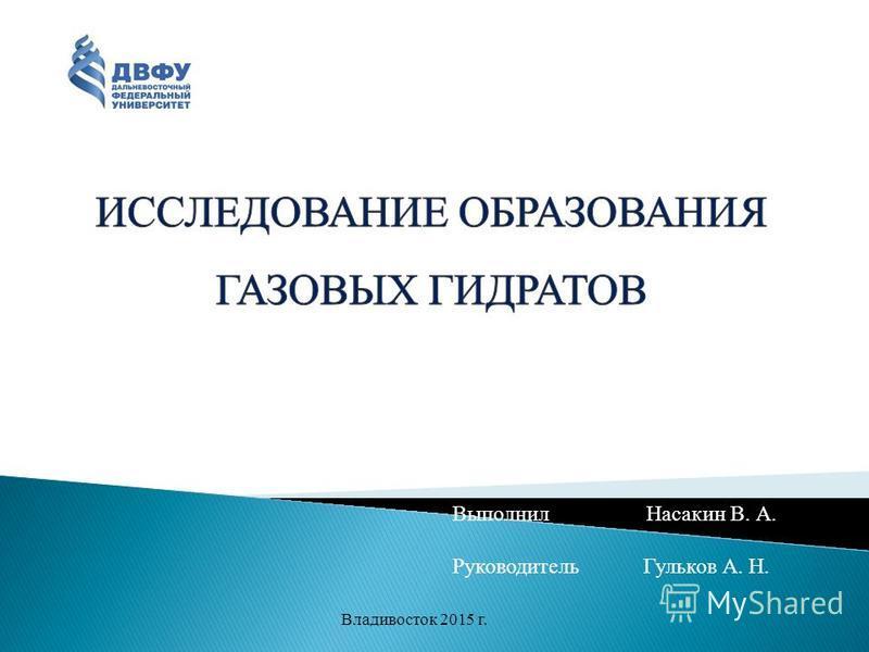 Выполнил Насакин В. А. Руководитель Гульков А. Н. Владивосток 2015 г.