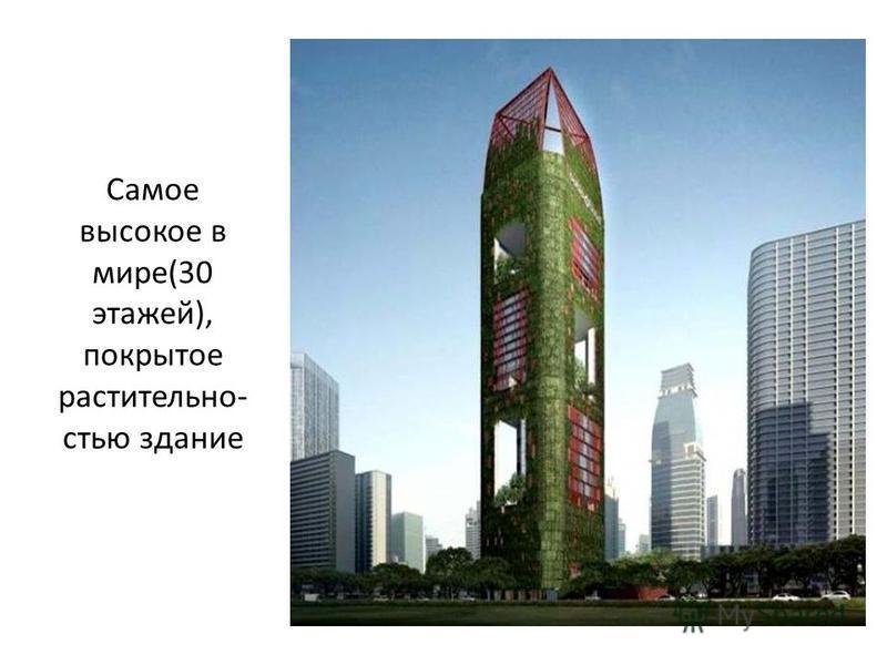 Самое высокое в мире(30 этажей), покрытое растительностью здание