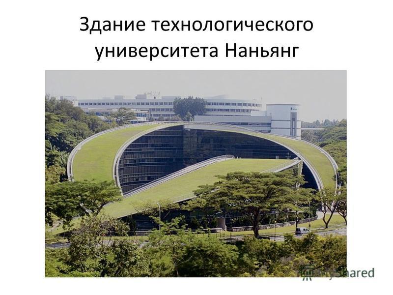 Здание технологического университета Наньянг
