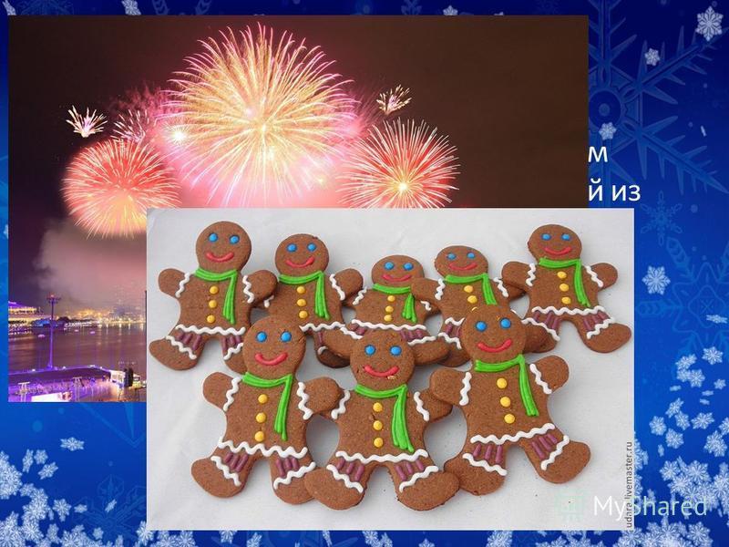 Новый год в Мексике В Мексике Новый год встречают огнём праздничных фейерверков, стрельбой из ракетниц, звоном особых новогодних бубенчиков. А детям в полночь вручают вкусные пряничные куклы.