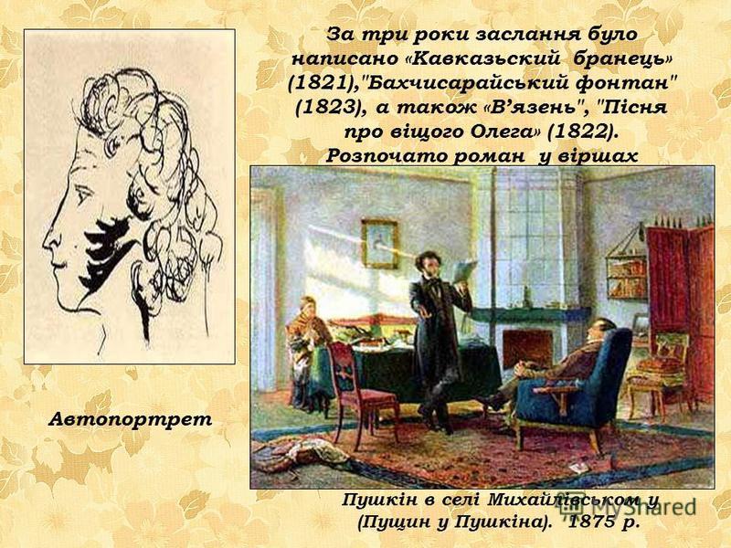 За три роки заслання було написано «Кавказьский бранець» (1821),