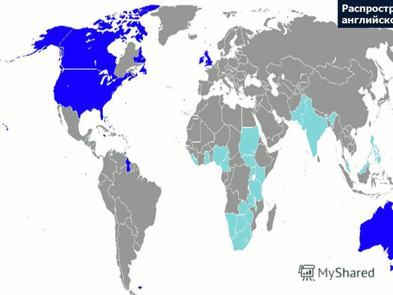 Распространение английского языка