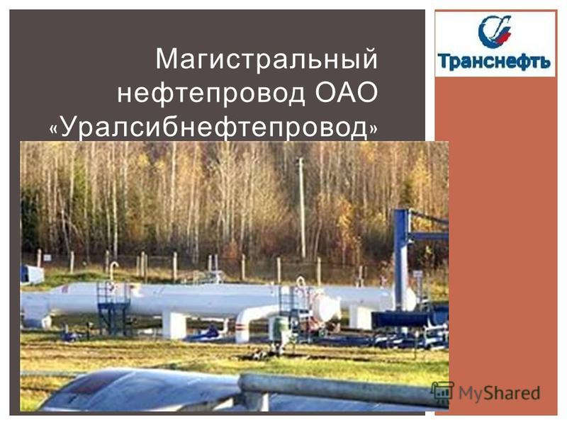 Магистральный нефтепровод ОАО « Уралсибнефтепровод »