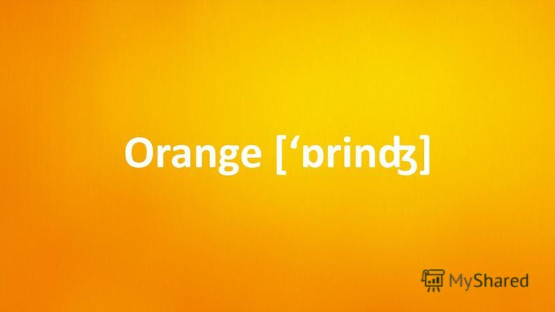 Orange [ɒrinʤ]