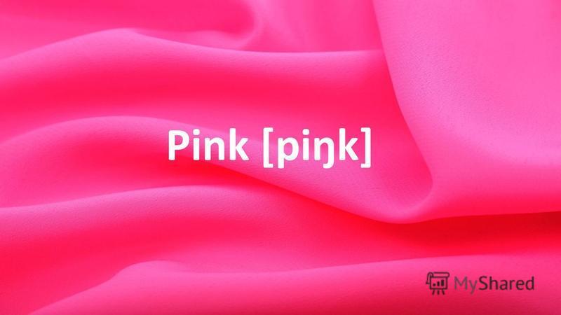 Pink [piŋk]