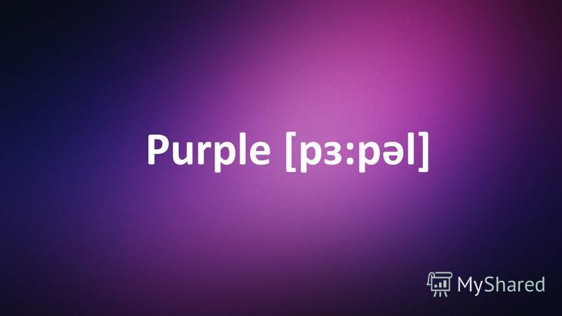 Purple [pɜ:pəl]