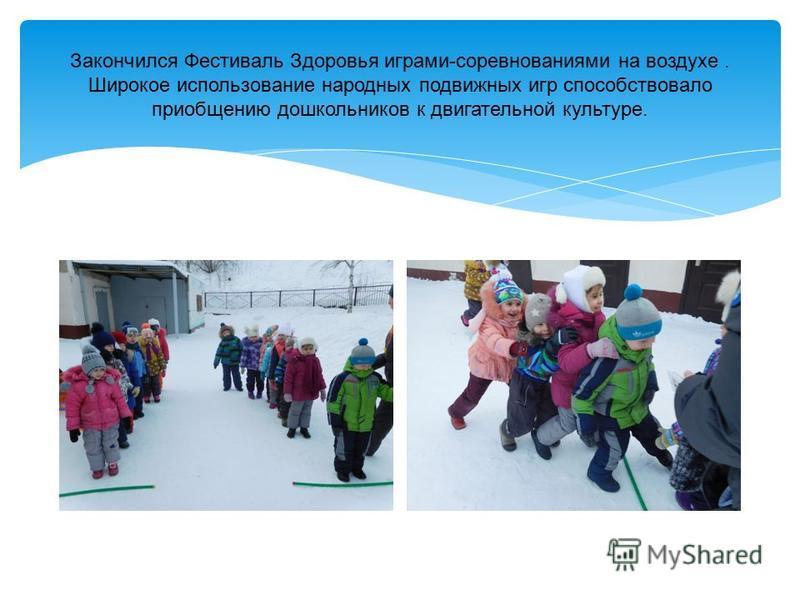 Закончился Фестиваль Здоровья играми-соревнованиями на воздухе. Широкое использование народных подвижных игр способствовало приобщению дошкольников к двигательной культуре.