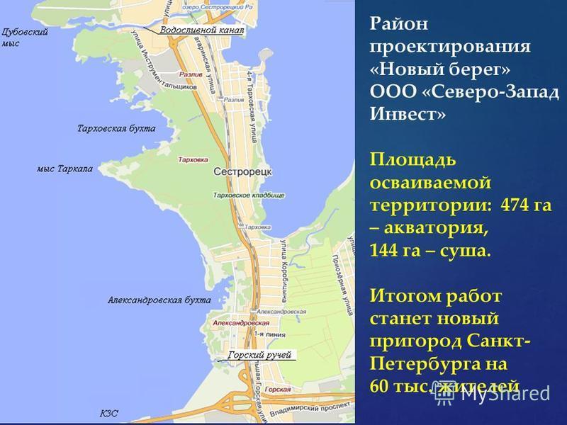 Район проектирования «Новый берег» ООО «Северо-Запад Инвест» Площадь осваиваемой территории: 474 га – акватория, 144 га – суша. Итогом работ станет новый пригород Санкт- Петербурга на 60 тыс. жителей