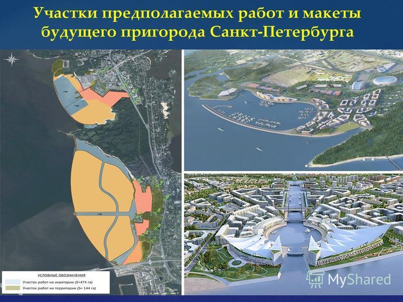 Участки предполагаемых работ и макеты будущего пригорода Санкт-Петербурга