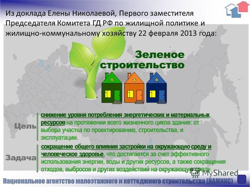 Из доклада Елены Николаевой, Первого заместителя Председателя Комитета ГД РФ по жилищной политике и жилищно-коммунальному хозяйству 22 февраля 2013 года: