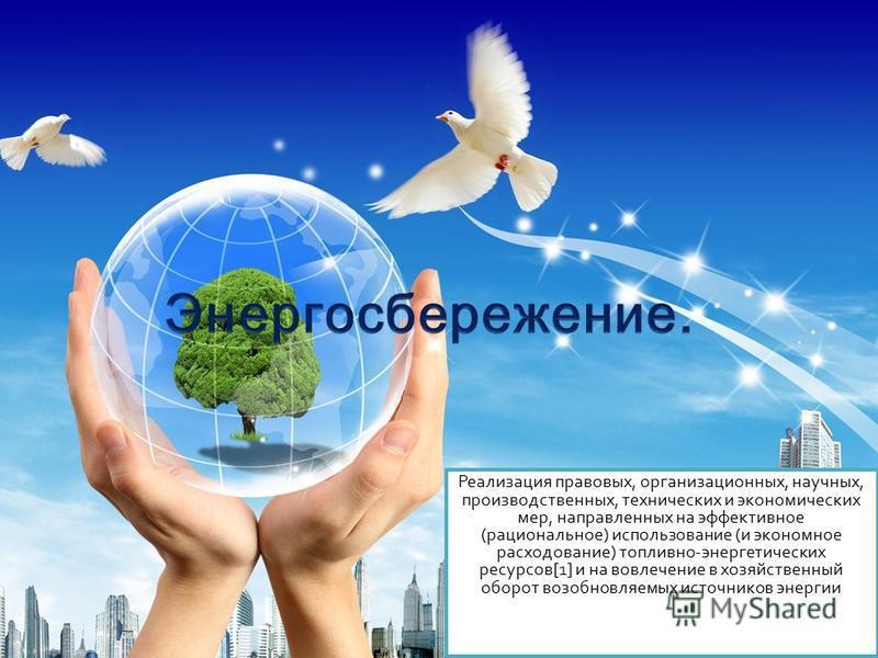 Реализация правовых, организационных, научных, производственных, технических и экономических мер, направленных на эффективное (рациональное) использование (и экономное расходование) топливно-энергетических ресурсов[1] и на вовлечение в хозяйственный