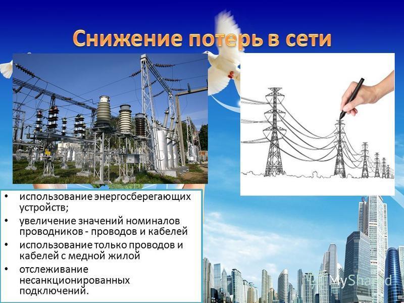 использование энергосберегающих устройств; увеличение значений номиналов проводников - проводов и кабелей использование только проводов и кабелей с медной жилой отслеживание несанкционированных подключений.