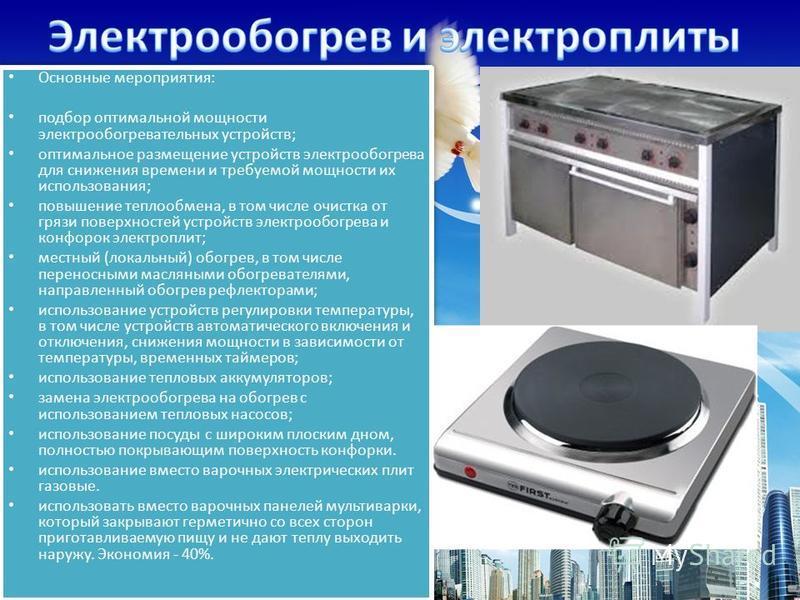 Основные мероприятия: подбор оптимальной мощности электрообогревательных устройств; оптимальное размещение устройств электрообогрева для снижения времени и требуемой мощности их использования; повышение теплообмена, в том числе очистка от грязи повер