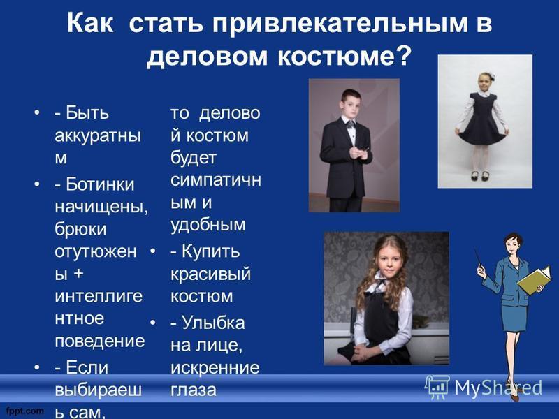 Как стать привлекательным в деловом костюме? - Быть аккуратны м - Ботинки начищены, брюки отутюжен ы + интеллигентное поведение - Если выбираешь сам, то деловой костюм будет симпатичными удобным - Купить красивый костюм - Улыбка на лице, искренние гл
