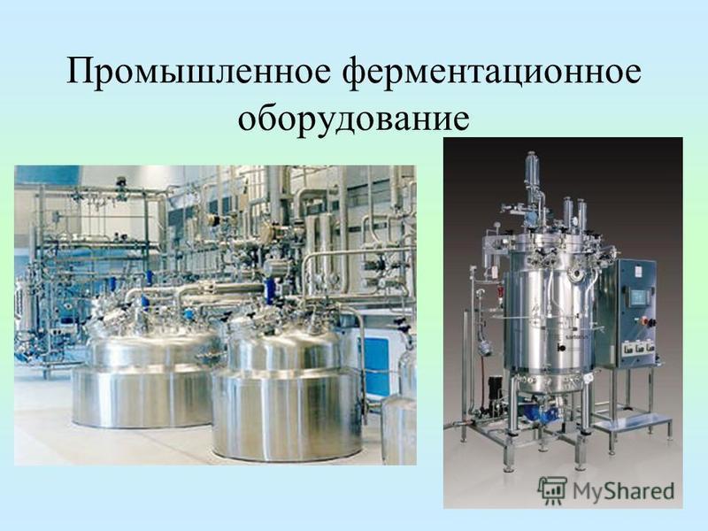 23 Промышленное ферментационное оборудование