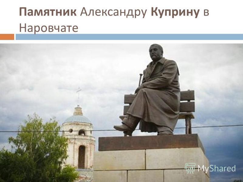 Памятник Александру Куприну в Наровчате