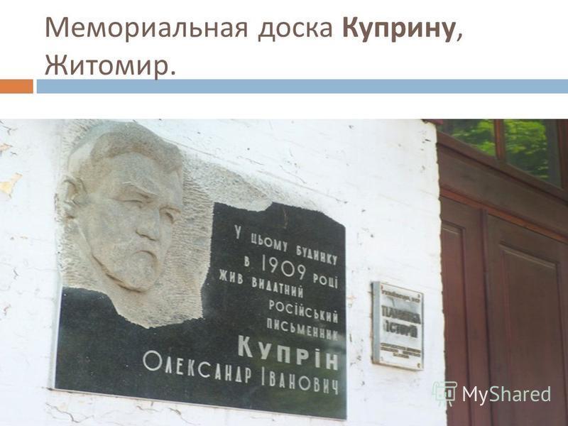 Мемориальная доска Куприну, Житомир.