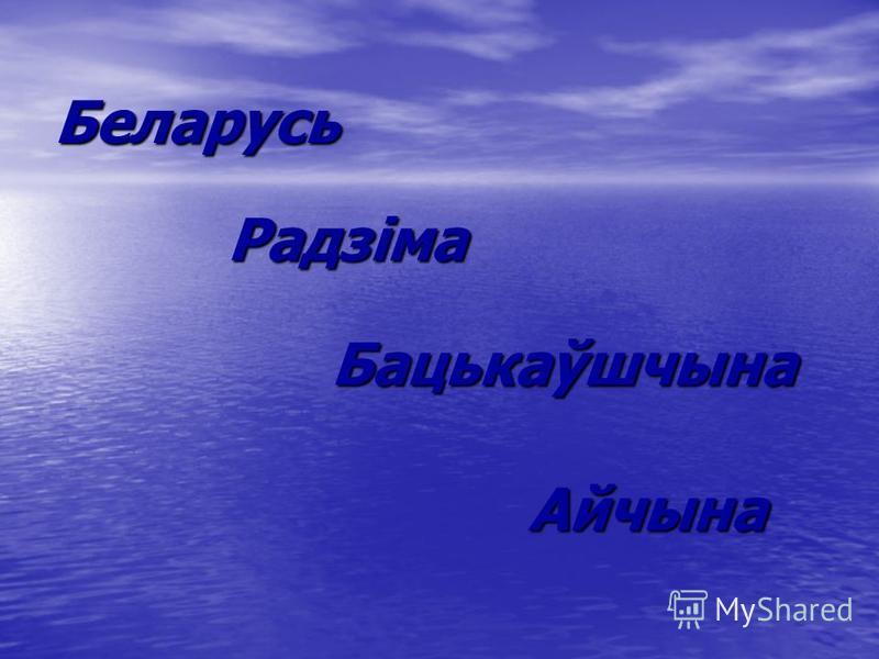 Беларусь Радзіма Бацькаўшчына Айчына