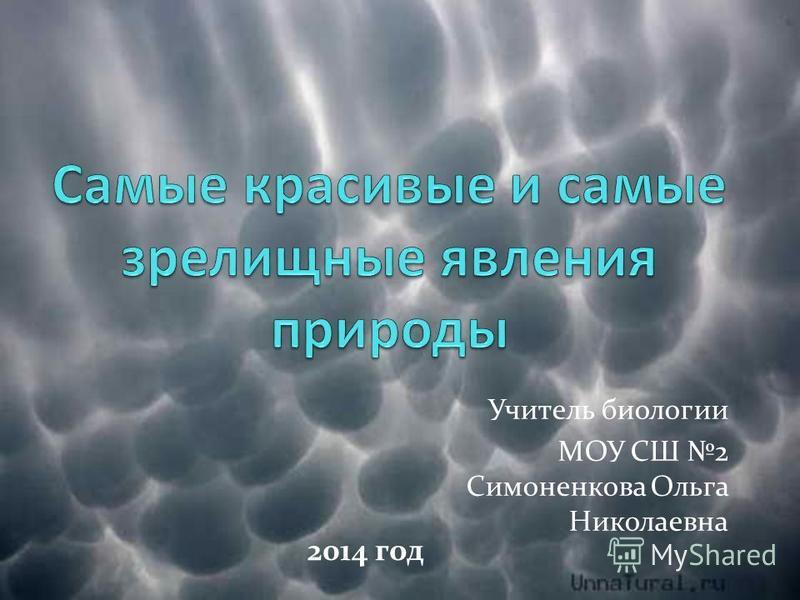 Учитель биологии МОУ СШ 2 Симоненкова Ольга Николаевна 2014 год