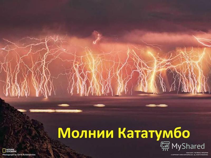 Молнии Кататумбо