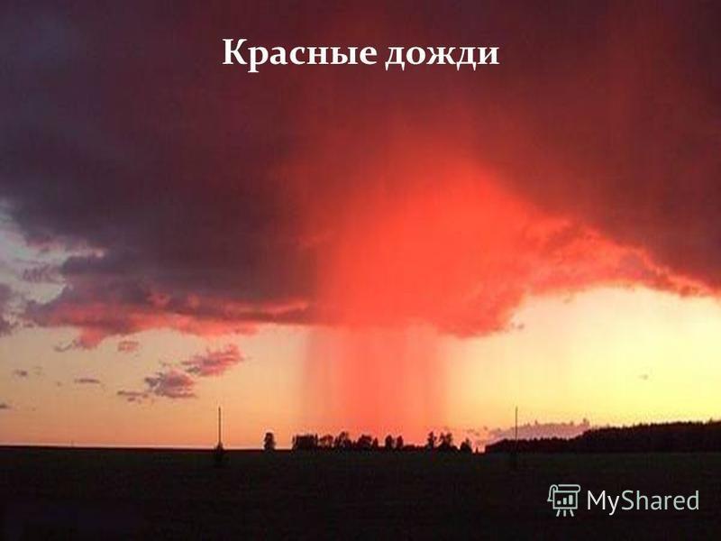Красные дожди
