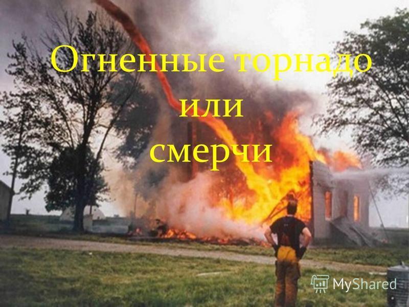 Огненные торнадо или смерчи