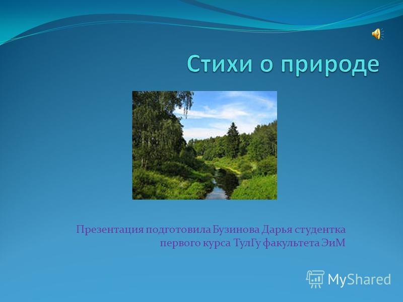 Презентация подготовила Бузинова Дарья студентка первого курса Тул Гу факультета ЭиМ