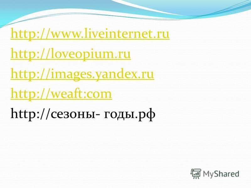 http://www.liveinternet.ru http://loveopium.ru http://images.yandex.ru http://weaft:com http://сезоны- годы.рф