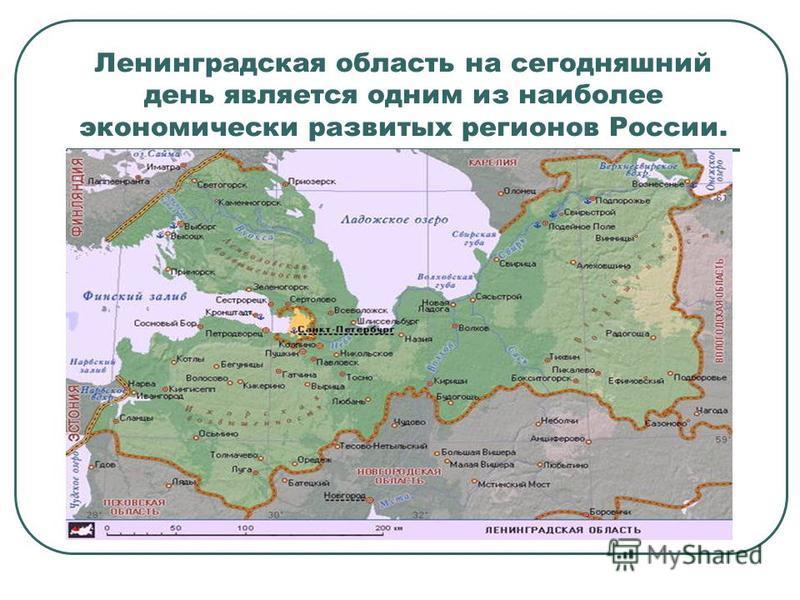 Ленинградская область на сегодняшний день является одним из наиболее экономически развитых регионов России.