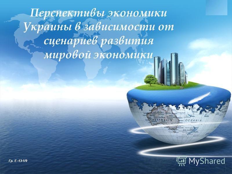 LOGO www.themegallery.com Перспективы экономики Украины в зависимости от сценариев развития мировой экономики Гр. Е -13-1/9