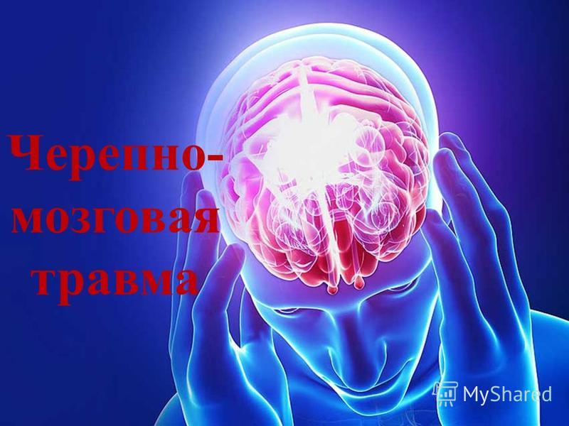 Черепно- мозговая травма