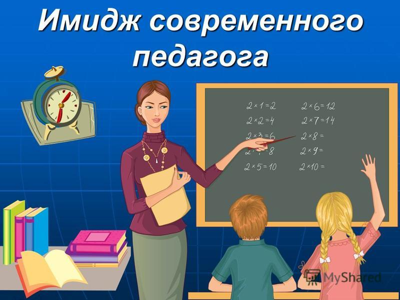 в образ картинках педагога современного