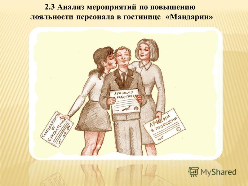 2.3 Анализ мероприятий по повышению лояльности персонала в гостинице «Мандарин»
