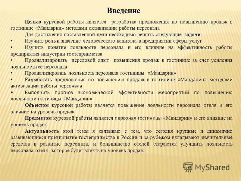 Презентация на тему ЦК Социальных экономических дисциплин и  2 Введение