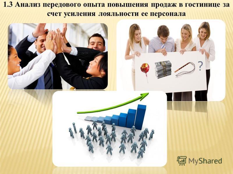 1.3 Анализ передового опыта повышения продаж в гостинице за счет усиления лояльности ее персонала